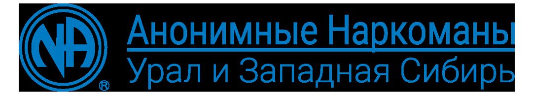 Анонимные Наркоманы Урал и Западная Сибирь